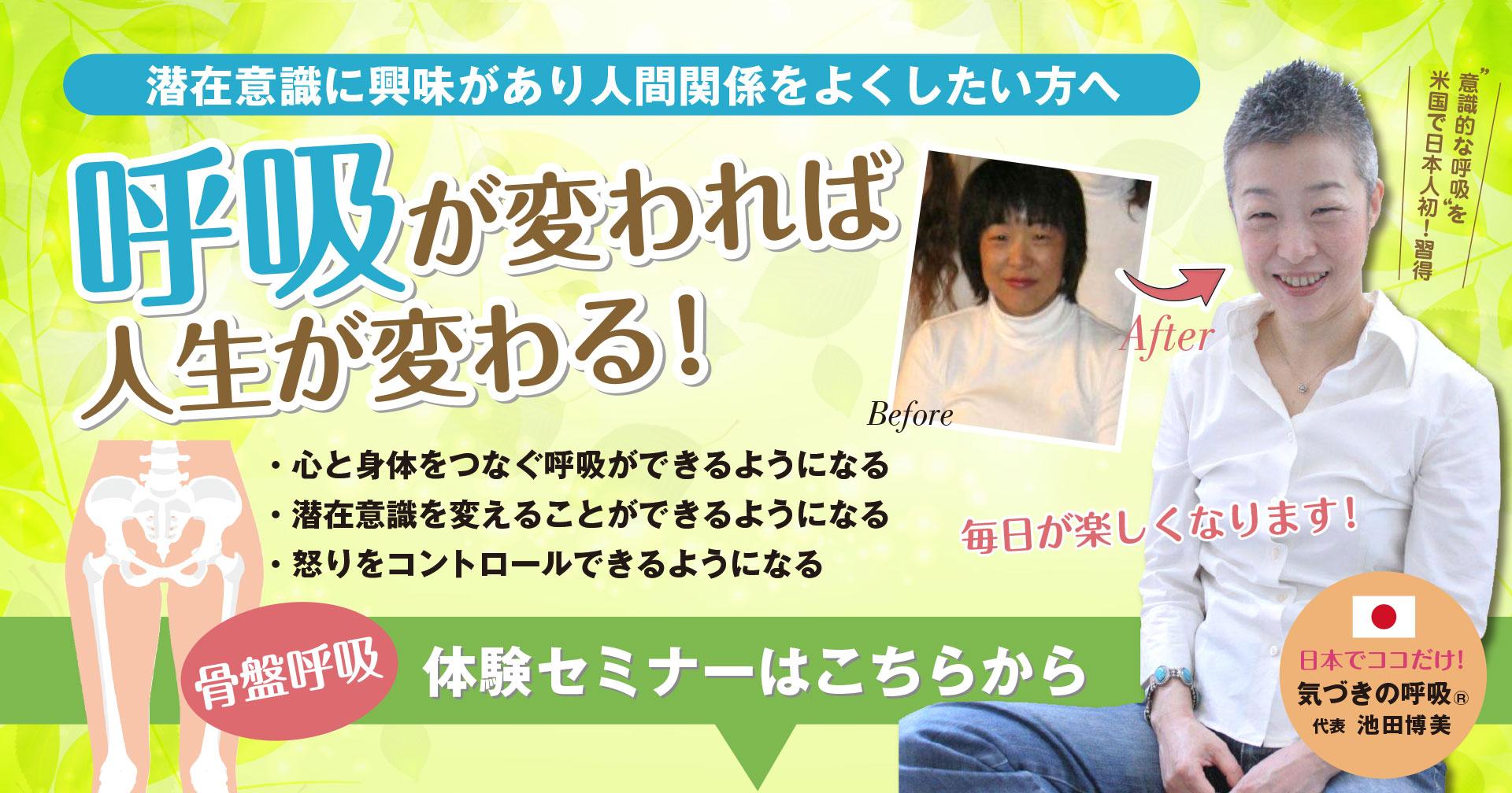 毎月2回・体験セミナー@渋谷のイメージ
